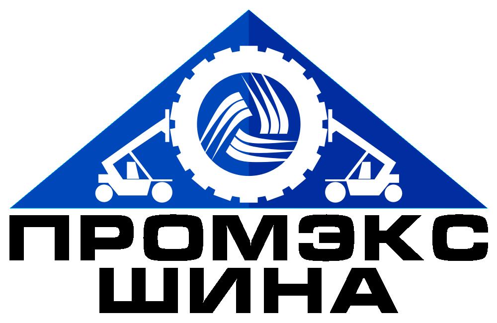 Промэкс Шина - Шины для спецтехники и грузовых автомобилей